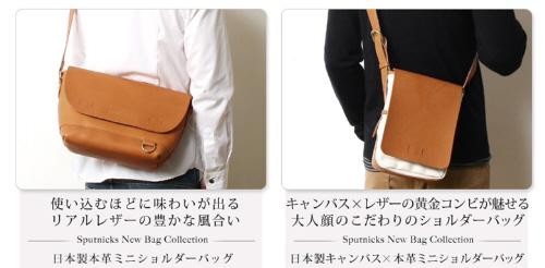 日本製革バッグ